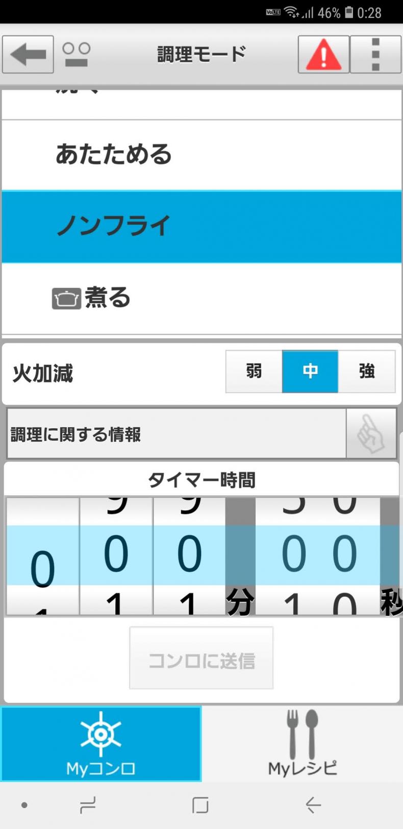 スマートコンロ専用アプリでコンロに設定を送信